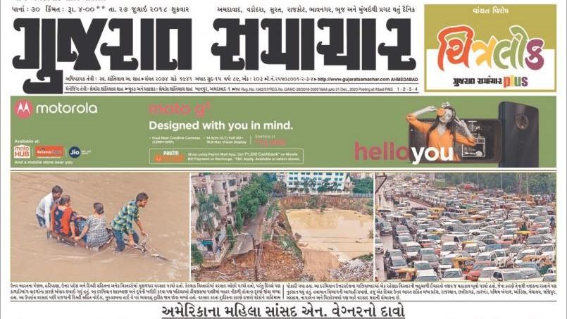 Gujarat samachar sahiyar purti online dating