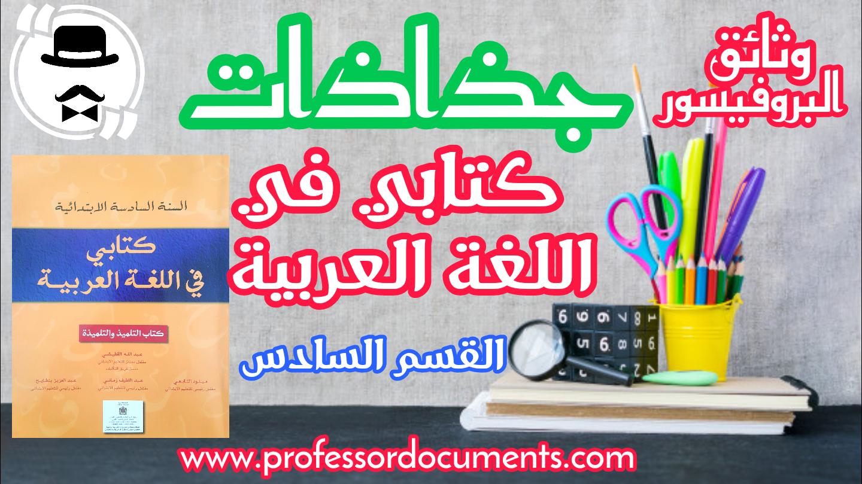 جذاذات كتابي في اللغة العربية المستوى  السادس ابتدائي