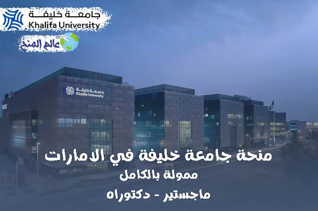 منحة جامعة خليفة 2021  لدراسة الماجستير والدكتوراه في الامارات
