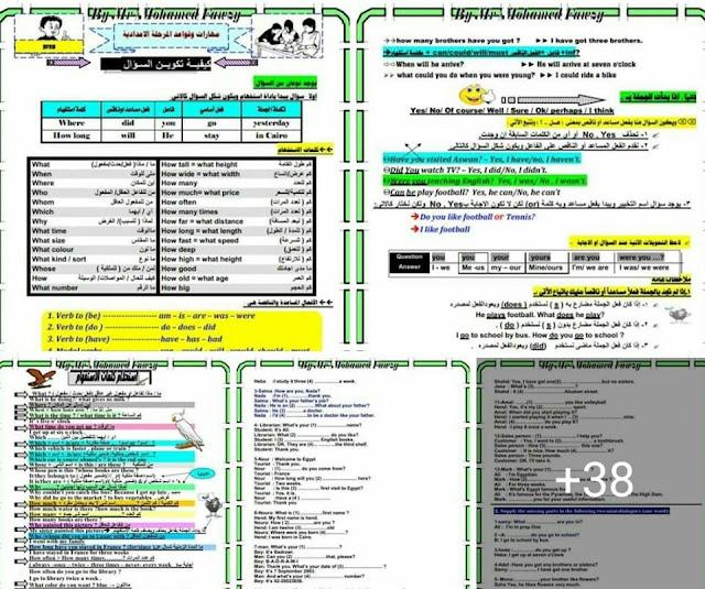 مذكرة تاسيس مهارات وقواعد المرحلة الاعدادية في اللغة الإنجليزية
