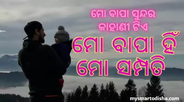 father day in 2021 odia