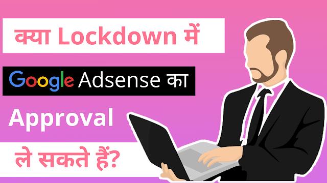क्या Lockdown में Google Adsense का Approval मिल रहा है