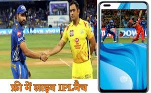 फ्री में देखें क्रिकेट IPL match channel अपने मोबाइल फोन पर ipl match list