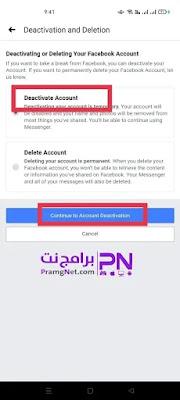 حذف حساب الفيسبوك نهائيا بالانجليزية