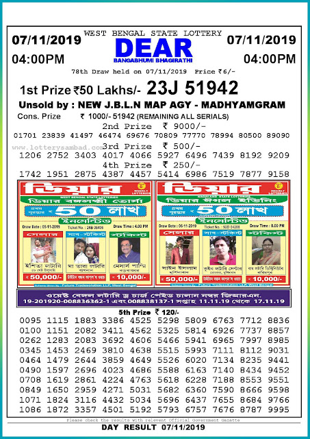 Sambad lottery 07-11-2019 West Bengal State Lottery Result 04.00 PM-lotterysambadresults.com