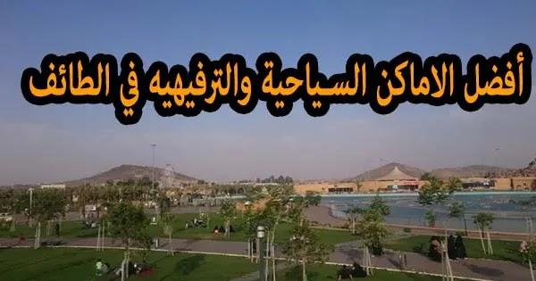 أفضل الاماكن السياحية والترفيهيه في الطائف