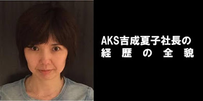 AKS AKB48 Yoshinari Natsuko CEO