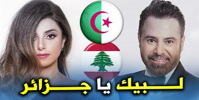 هدية عاصي الحلاني وإبنته للشعب الجزائري
