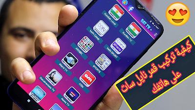 تركيب ومشاهدة جميع قنوات النايل سات علي هاتفك الاندرويد تطبيق sat tv