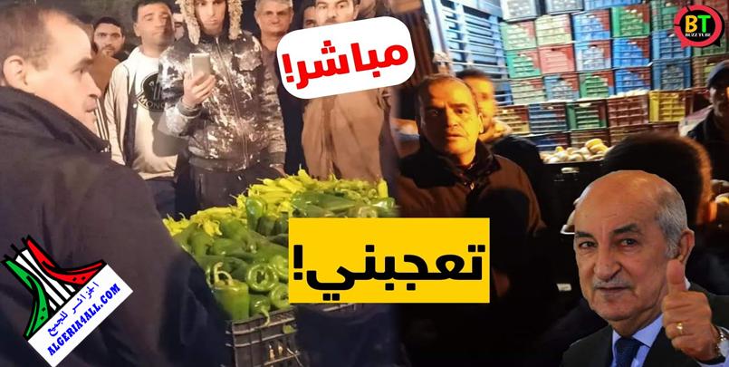فيديو زيارة وزير التجارة لسوق الجملة ببوفاريك