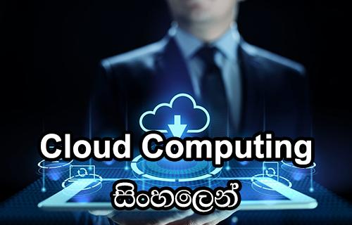 Cloud Computing in Sinhala Course