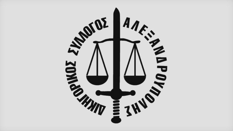 Διαμαρτυρία του Δικηγορικού Συλλόγου Αλεξανδρούπολης για την επαναφορά του δικαστικού ενσήμου στις αναγνωριστικές αγωγές