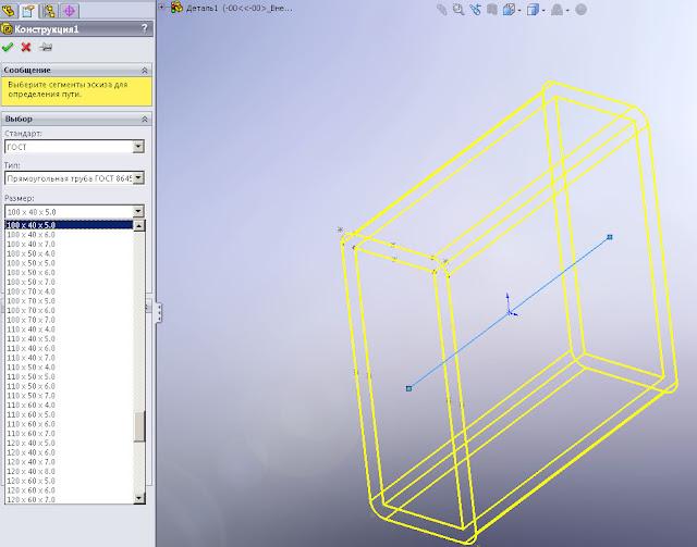 Сортамент квадратных и прямоугольных труб для Solidworks