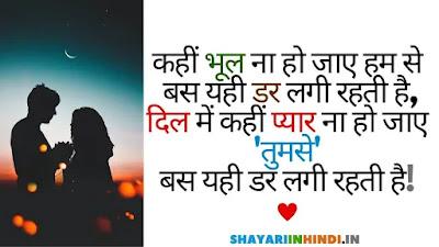 kahi bhul na ho jaye humse love shayari in hindi