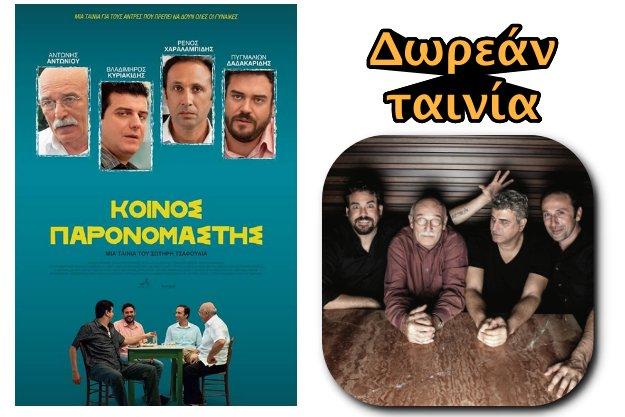 Κοινός Παρανομαστής: Δωρεάν Ελληνική ταινία