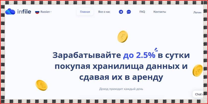 Мошеннический сайт infile.app – Отзывы, развод, платит или лохотрон? Мошенники