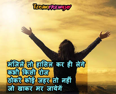 best hindi shayari on life   best hindi shayari on life