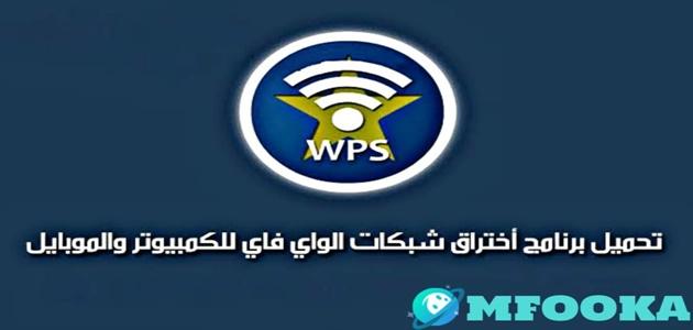 تنزيل برنامج تهكير الواي فاي WPS WPA