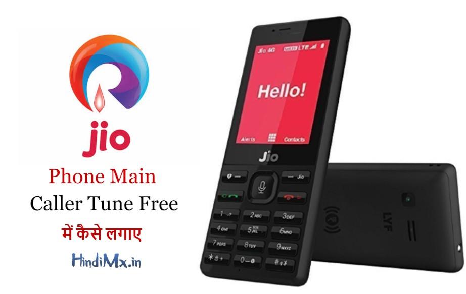 Jio Phone में Caller Tune फ्री में कैसे लगाए | HindiMx.in