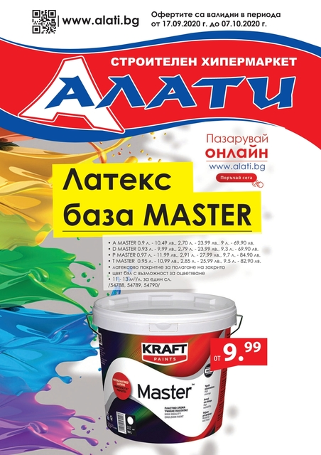 АЛАТИ Топ Оферти, Промоции и Брошура от 17.09 - 07.10 2020