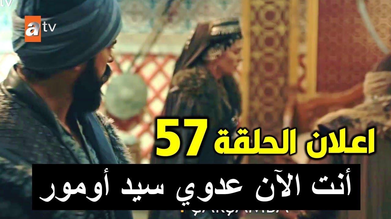 اعلان 1 الحلقة 57 مسلسل المؤسس عثمان مفاجأة عداوة عثمان وأومور وظهور السلاجقة