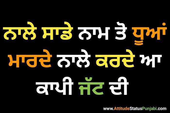 Punjabi Attitude Status 2021 Latest Punjabi Status
