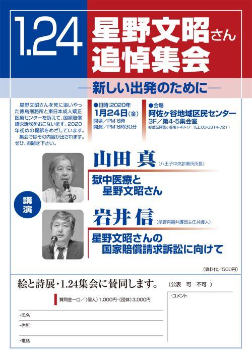 http://fhoshino.u.cnet-ta.ne.jp/#%E9%98%BF%E4%BD%90%E8%B0%B7%EF%BC%92