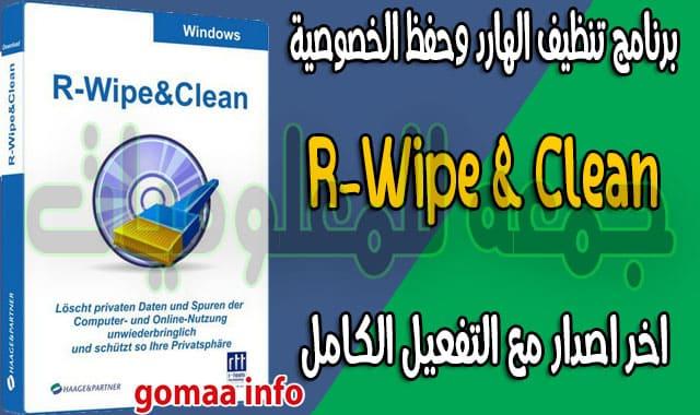 برنامج تنظيف الهارد وحفظ الخصوصية  R-Wipe & Clean v20.0 Build 2253