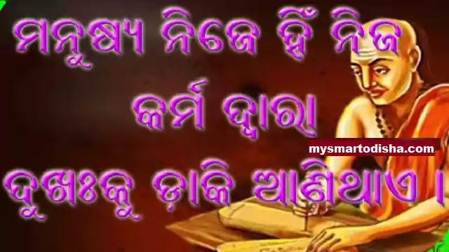 Chanakya niti Odia, Chanakya Bachana Odia Image Wallpaper