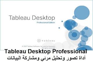Tableau Desktop Professional 2019-4-3 أداة تصور وتحليل مرئي ومشاركة البيانات
