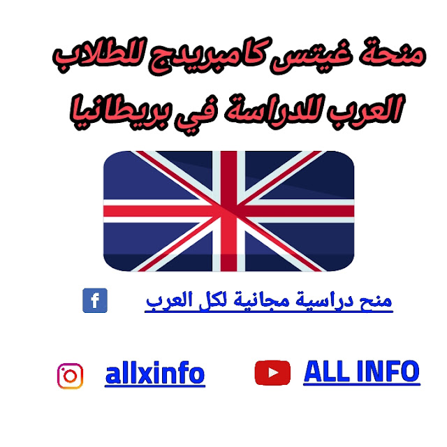 منحة غيتس كامبريدج للطلاب العرب للدراسة في بريطانيا