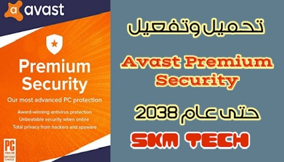 تحميل وتفعيل برنامج avast premium security  حتى عام 2038