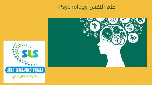 علم النفس Psychology،