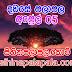Lagna Palapala Ada Dawase | ලග්න පලාපල | Sathiye Lagna Palapala 2020 | 2020-04-05