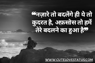 bewafa status in hindi for fb