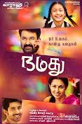 Manamantha 20Days Posters-thumbnail-11