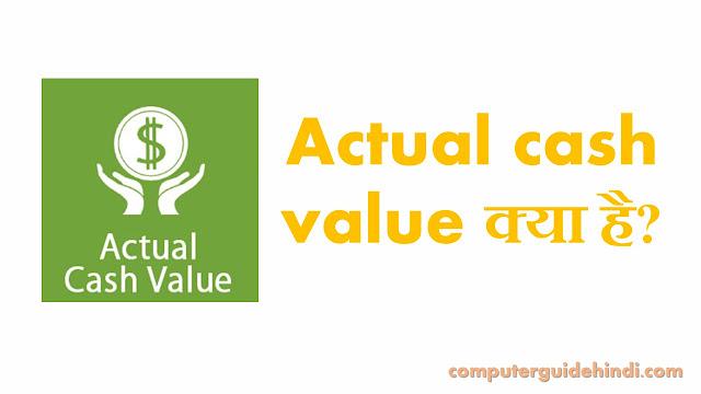 Actual cash value क्या है? हिंदी में