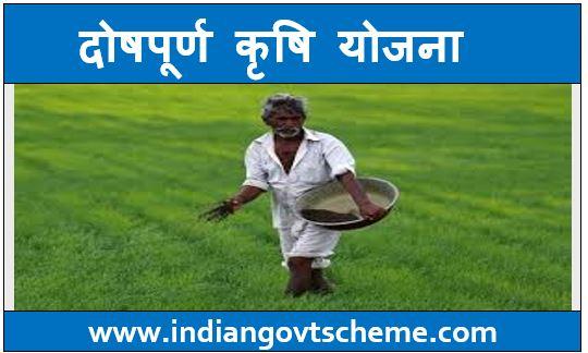 दोषपूर्ण कृषि योजना