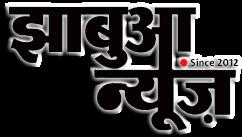 Jhabua News Latest Hindi News Jhabua Samachar
