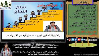 صورة شرح نصوص فضل العلم والعمل - الصف الأول الإعدادي الفصل الدراسي الأول