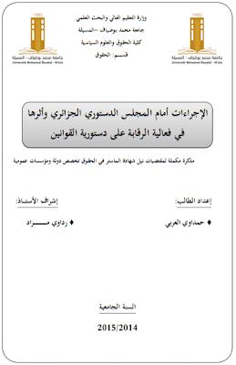 مذكرة ماستر: الإجراءات أمام المجلس الدستوري الجزائري وأثرها في فعالية الرقابة على دستورية القوانين PDF