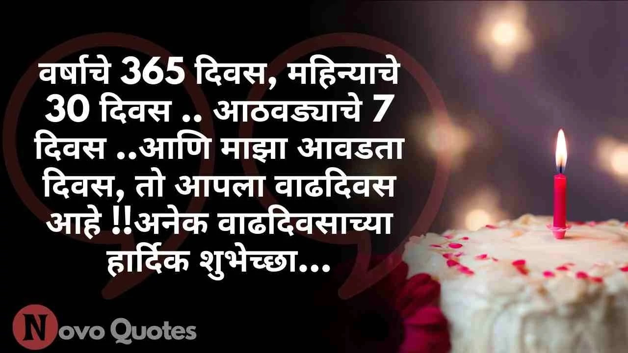 Best Birthday Wishes For Friend In Marathi Quotes Sayari Status Images