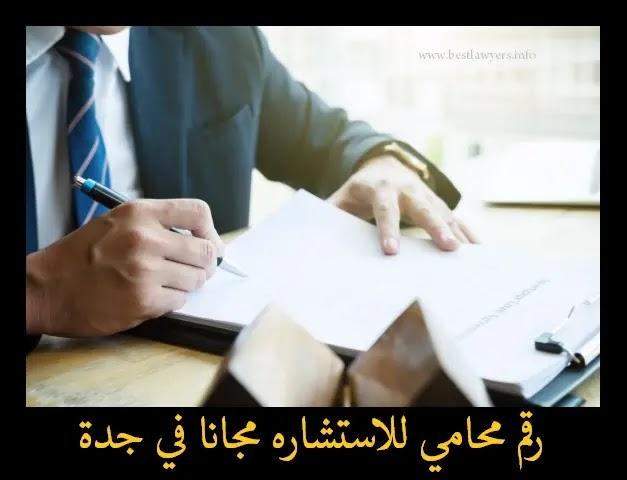 رقم محامي للاستشاره مجانا في جدة رسوم رمزية