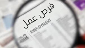 وظائف تخصصية وادارية جميع المؤهلات مرتب 7000 ج - شاهد التفاصيل