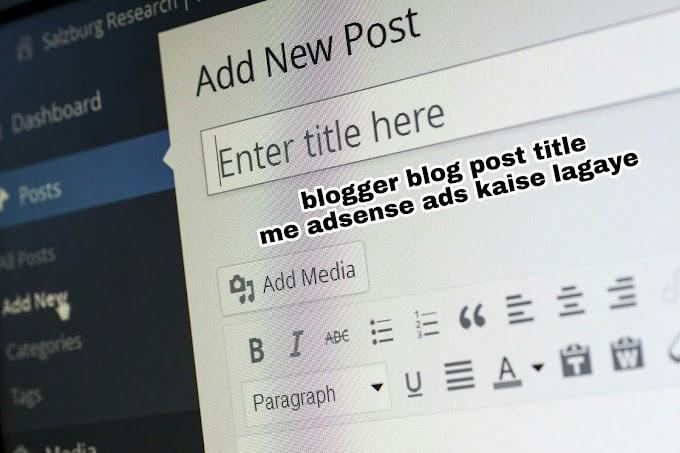 Blogger Ki Sabhi Post Title Ke Niche Adsense Google Ads Kaise Lagaye