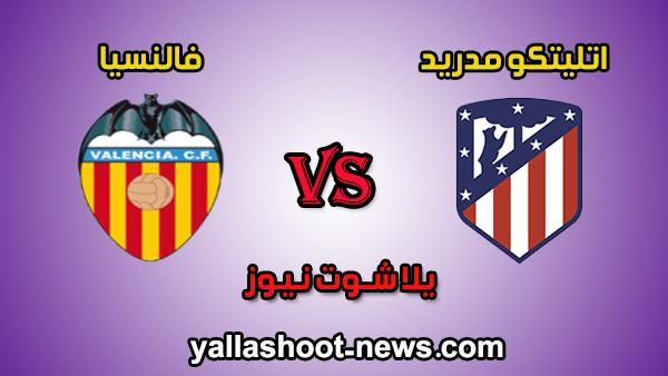 مشاهدة مباراة اتليتكو مدريد وفالنسيا بث مباشر valencia اليوم 14-2-2020 الدوري الاسباني