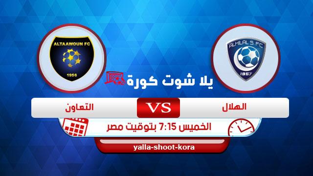 مشاهدة مباراة الهلال والتعاون بث مباشر اليوم 26 9 2019 الدوري السعودي