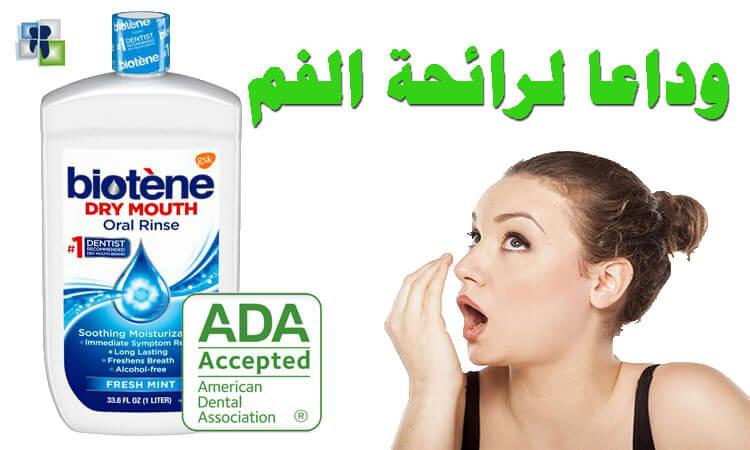 غسول الفم بيوتين تنصح به الجمعية الأمريكية لطب الأسنان