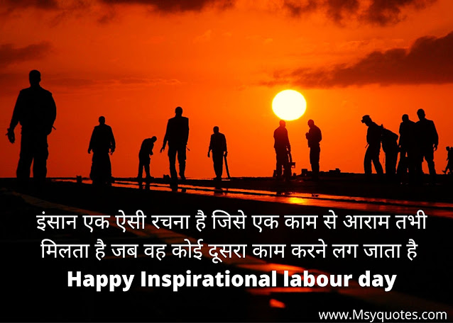 Happy Labour Day Quotes,May 1st 2021