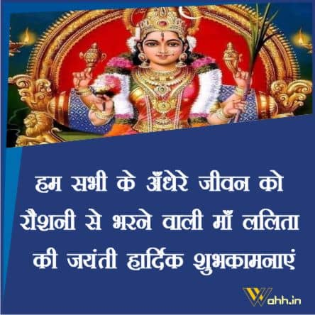 Maa Lalita Jayanti Status For Whatsapp